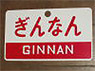 Train Name Plate (For Side) `Ginnan/Express` (Replica) (Model Train)