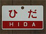 Train Name Plate (For Side) `Hida/Limited express` (Replica) (Model Train)