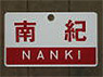 Train Name Plate (For Side) `Nanki/Limited express` (Replica) (Model Train)