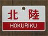 Train Name Plate (For Side) `Hokuriku/Limited express` (Replica) (Model Train)