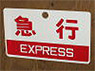 Train Name Plate (For Side) `Wakasa/Express` (Replica) (Model Train)