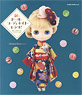 Japanese Style Doll Coordinate Recipe (Book)