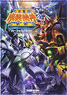 Super Robot Wars OG Maso Kishin III PRIDE OF JUSTICE Perfect Guide (Art Book)