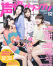 Seiyu Grand prix 2013 December (Hobby Magazine)
