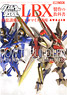 The Little Battlers Textbook of the LBX modelling - Painting & Customize (Art Book)
