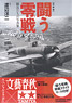 Mitsubishi A6M2b Zero Type21 Limited kit [w/Special Edition Photo book - Zero fighter to fight] (Book)