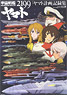 Space Battleship Yamato 2199 `Yamato Plan` Record Collection (Art Book)