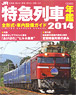 JR Limited Express Train Yearbook 2014 (Book)
