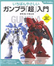 Gundam Model easiest `Cho` manual (Book)