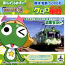 B Train Shorty Kumamoto Electric Railway Type 5000 Sgt. Frog Train/Green Frog (2-Car Set) (Model Train)