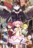 Puella Magi Madoka Magica The Movie Part 3 Official Guide Book only you. (Art Book)