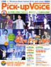 Pick-up VOICE Vol.78 (Hobby Magazine)