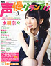 Seiyu Grand prix 2014 June (Hobby Magazine)