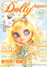 Dolly Japan vol.1 (Book)