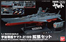 Expansion Set for Space Battleship Yamato 2199 (1/500) (Plastic model)