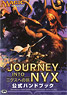 Magic The Gathering Journey into Nyx Official Handbook (Art Book)