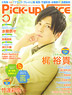 Pick-up VOICE Vol.79 (Hobby Magazine)