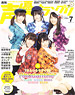 Seiyu Grand prix 2014 July (Hobby Magazine)