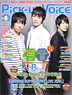 Pick-up VOICE Vol.80 (Hobby Magazine)