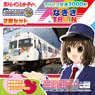 B Train Shorty ALPICO Kotsu Type 3000 `Nagisa Train` (2-Car Set) (Model Train)
