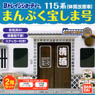 B Train Shorty Series 115 Renewaled Design `Manpuku Takara Sima go` B Set (Middle Car [3] & Top Car [4]) (2-Car Set) (Model Train)