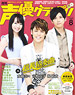 Seiyu Grand prix 2014 August (Hobby Magazine)