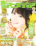 Voice Actor & Actress Animedia 2014 August (Hobby Magazine)