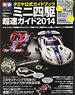 Tamiya Official Guidebook Mini 4WD Cho-soku Guide 2014 (Book)