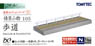 Visual Scene Accessory 105 Sidewalk & Guardrail Set (Model Train)