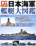 CG Full Color IJN Ship Picture Book (Book)