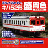B Train Shorty Type Kiha52 (Morioka Color + Morioka Updated Color) (2-Car Set) (Model Train)