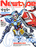 Newtype 2014 September (Hobby Magazine)