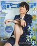 Voice Actor & Actress Animedia 2014 September (Hobby Magazine)