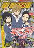 Dengekibunko Magazine Vol.40 - Appendix: [Durarara!!] 2...