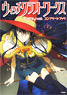 Witch Craft Works Complete Book (Art Book)
