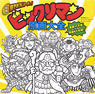 Bikkuriman Original Drawing Complete Works (Art Book)