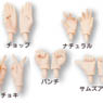 Pure Neemo Flection Hand Parts B Set (Flesh Color) (Fashion Doll)