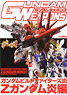 Gundam Weapons Gundam Build Fighters Honoo Z Gundam Honoo (Book)