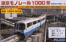 Tokyo Monorail Type 1000 Open 1964 Version (50th Anniversary History Train) Four Car Formation + Track Set (Basic 4-Car Set) (Unassembled Kit) (Unassembled Kit) (Model Train)