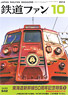 Japan Railfan Magazine No.642 (Hobby Magazine)