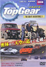 Top Gear The Great Adventures 3 (DVD)