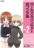Girls und Panzer Storyboard Collection Vol.2 (Art Book)