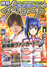Monthly Bushiroad October 2014 (Hobby Magazine)