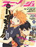 Animage 2014 Vol.436 (Hobby Magazine)