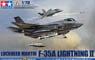 ロッキード マーチン F-35A ライトニング II (プラモデル)