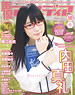 Voice Actor & Actress Animedia 2014 October (Hobby Magazine)