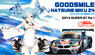 Good Smile Hatsune Miku Z4 2014 SUPER GT Curtain Raiser Winner (Model Car)