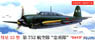 Suisei Type33 (D4Y3) Air-Cooled 752th Fleet No.16 (Plastic model)