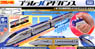 [Limited Edition] PLARAIL Advance Series W7 Hokuriku Shinkansen `Kagayaki` & IR Controller Set (Plarail)