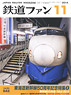 Japan Railfan Magazine No.643 (Hobby Magazine)